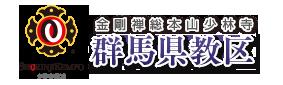 金剛禅総本山少林寺 群馬県教区